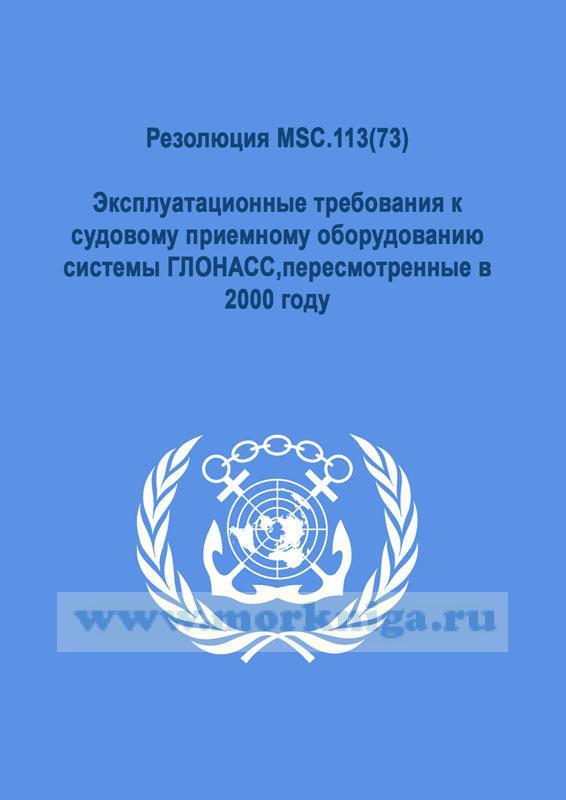 Резолюция MSC.113(73).Эксплуатационные требования к судовому приемному оборудованию системы ГЛОНАСС,пересмотренные в 2000 году
