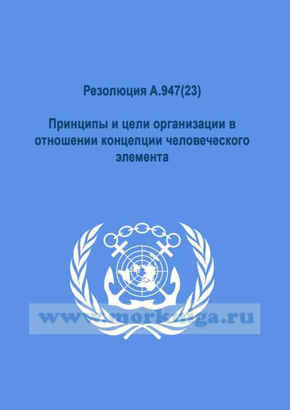 Резолюция A.947(23).Принципы и цели организации в отношении концепции человеческого элемента