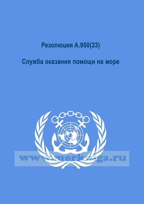 Резолюция A.950(23).Служба оказания помощи на море