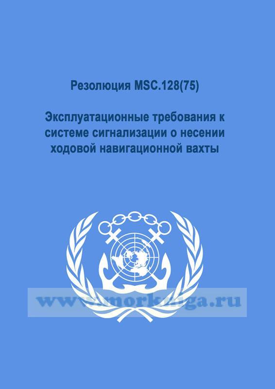Резолюция MSC.128(75)  Эксплуатационные требования к системе сигнализации о несении ходовой навигационной вахты