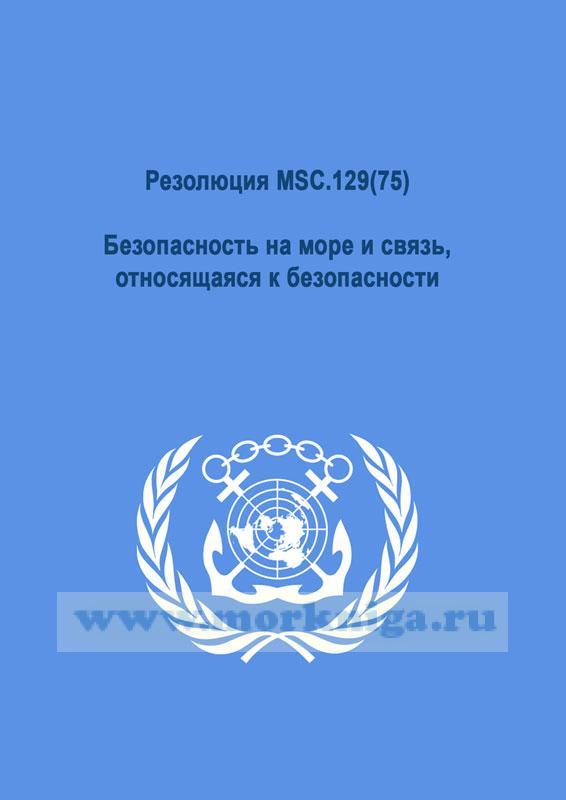 Резолюция MSC.129(75) Безопасность на море и связь,относящаяся к безопасности