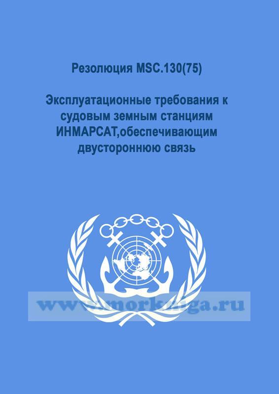 Резолюция MSC.130(75) Эксплуатационные требования к судовым земным станциям ИНМАРСАТ,обеспечивающим двустороннюю связь