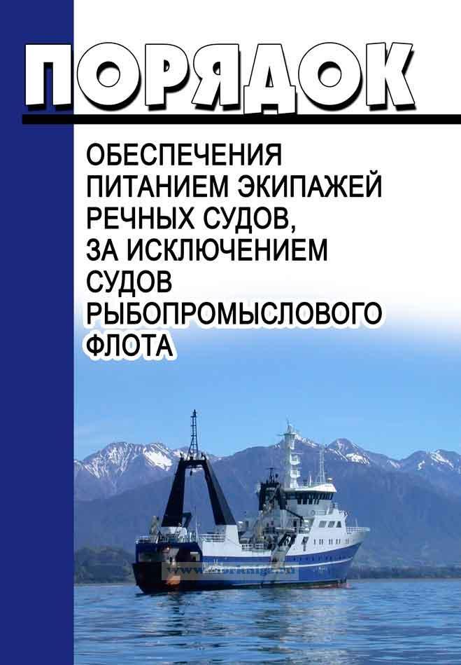 Порядок обеспечения питанием экипажей речных судов, за исключением судов рыбопромыслового флота 2021 год. Последняя редакция