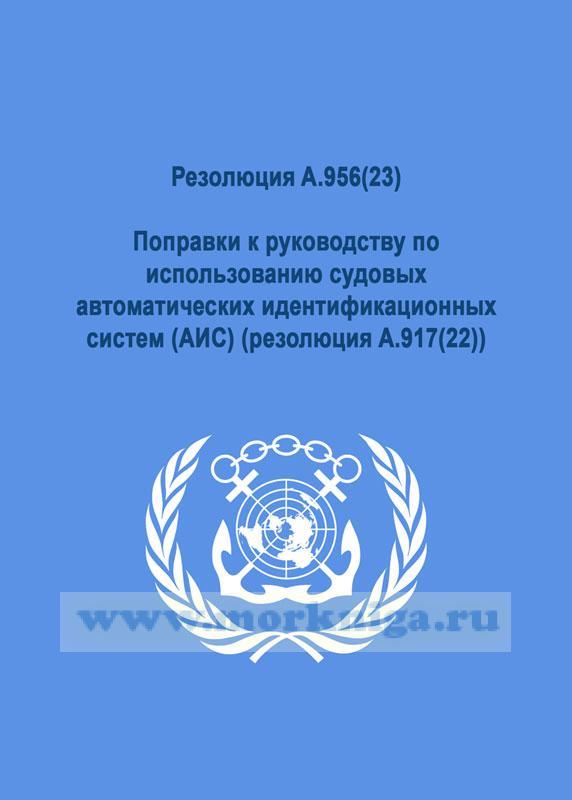 Резолюция A.956(23).Поправки к руководству по использованию судовых автоматических идентификационных систем (АИС) (резолюция A.917(22))