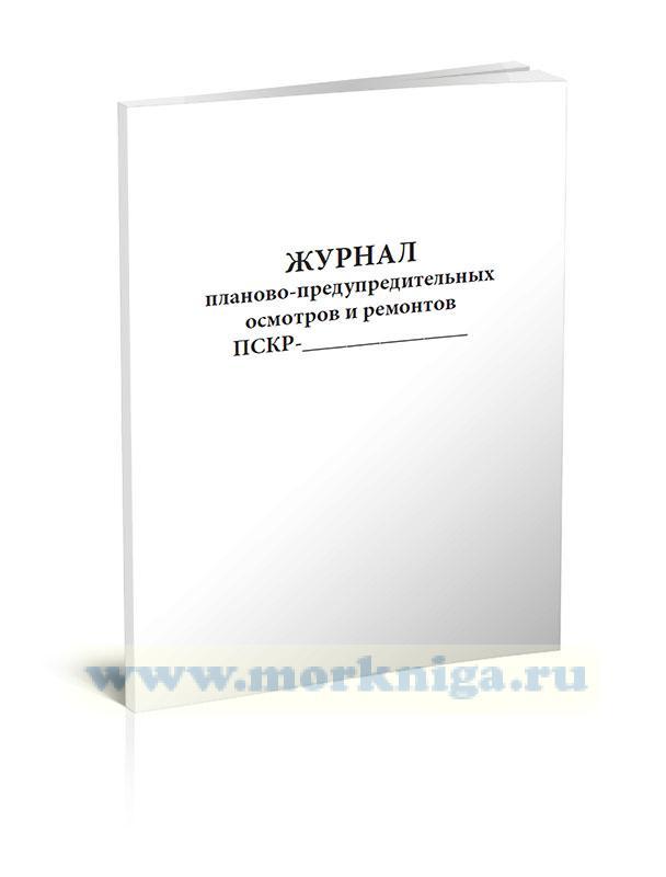 Журнал планово-предупредительных осмотров и ремонтов