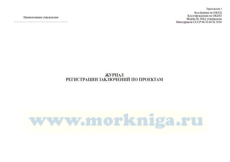 Журнал регистрации заключений по проектам на строительство, переоборудование и ремонт судов (Форма 3)