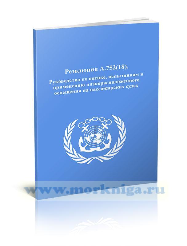 Резолюция А.752(18). Руководство по оценке, испытаниям и применению низкорасположенного освещения на пассажирских судах