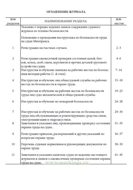 Судовой журнал по охране труда и технике безопасности