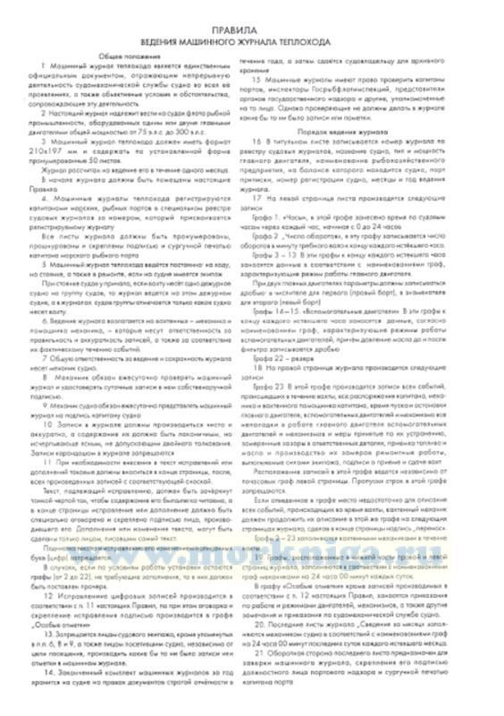 Машинный журнал теплохода. Форма М-9