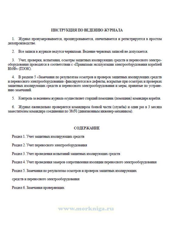 Журнал учета и проверки защитных изолирующих средств и переносного электрооборудования (Форма О-6)