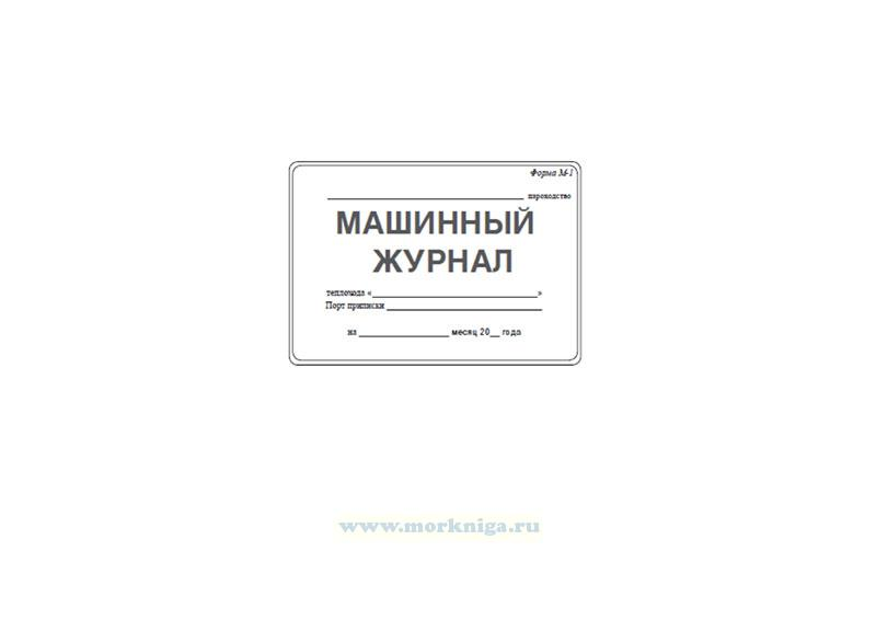 Машинный журнал теплохода. Форма М-1. Формат А3