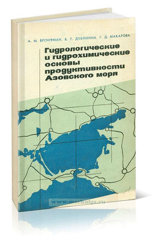 Гидрологические и гидрохимические основы продуктивности Азовского моря