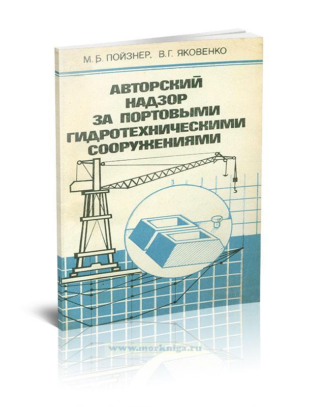 Авторский надзор за портовыми гидротехническими сооружениями