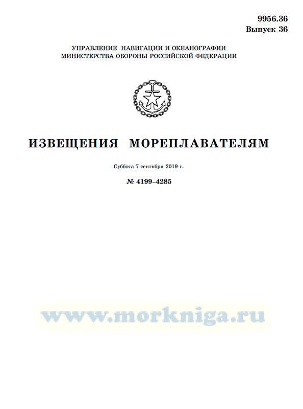 Извещения мореплавателям. Выпуск 36. № 4199-4285 (от 7 сентября 2019 г.) Адм. 9956.36