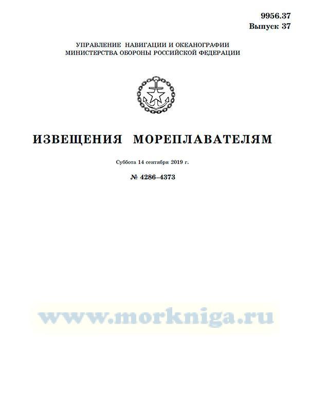Извещения мореплавателям. Выпуск 37. № 4286-4373 (от 14 сентября 2019 г.) Адм. 9956.37