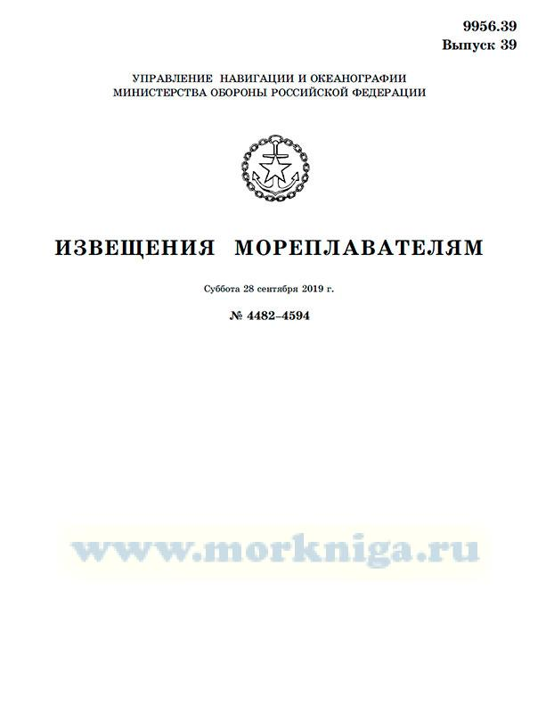 Извещения мореплавателям. Выпуск 39. № 4482-4594 (от 28 сентября 2019 г.) Адм. 9956.39