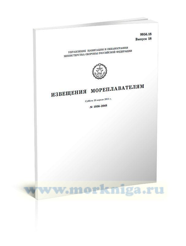 Извещения мореплавателям. Выпуск 18. № 1936-2048 (от 23 апреля 2011 г.) Адм. 9956.18