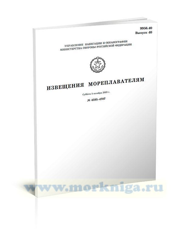 Извещения мореплавателям. Выпуск 40. № 4595-4707 (от 5 октября 2019 г.) Адм. 9956.40