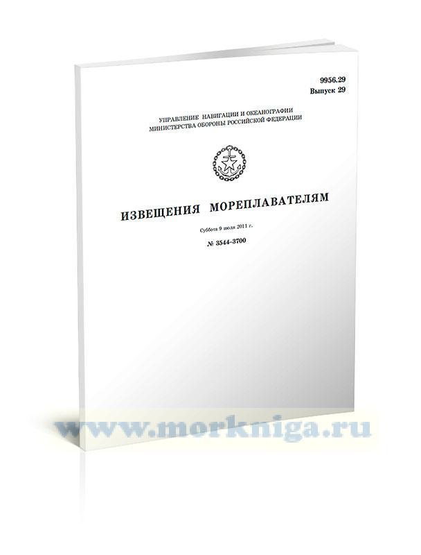 Извещения мореплавателям. Выпуск 29. № 3544-3700 (от 9 июля 2011 г.) Адм. 9956.29