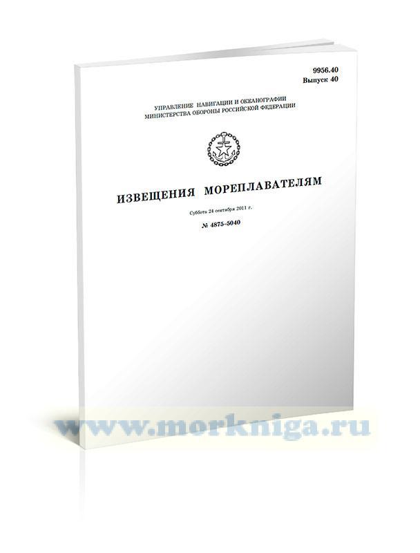 Извещения мореплавателям. Выпуск 40. № 4875-5040 (от 24 сентября 2011 г.) Адм. 9956.40