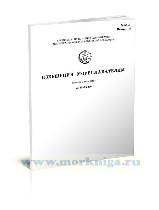 Извещения мореплавателям. Выпуск 43. № 5299-5456 (от 15 октября 2011 г.) Адм. 9956.43