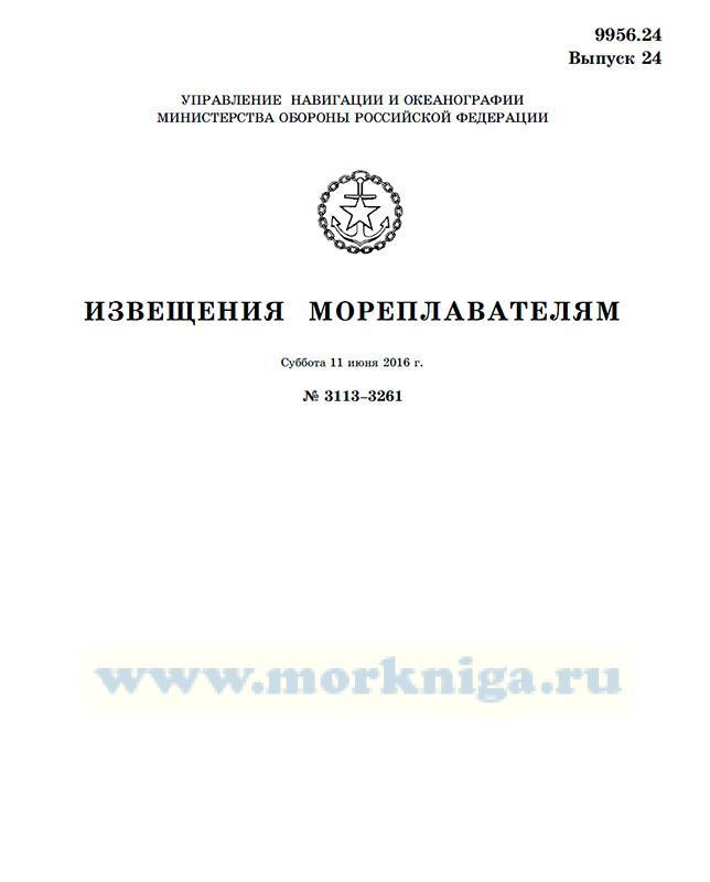 Извещения мореплавателям. Выпуск 24. № 3113-3261 (от 11 июня 2016 г.) Адм. 9956.24