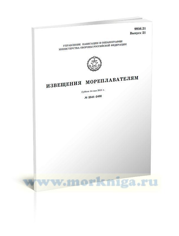 Извещения мореплавателям. Выпуск 21. № 2341-2492 (от 14 мая 2011 г.) Адм. 9956.21