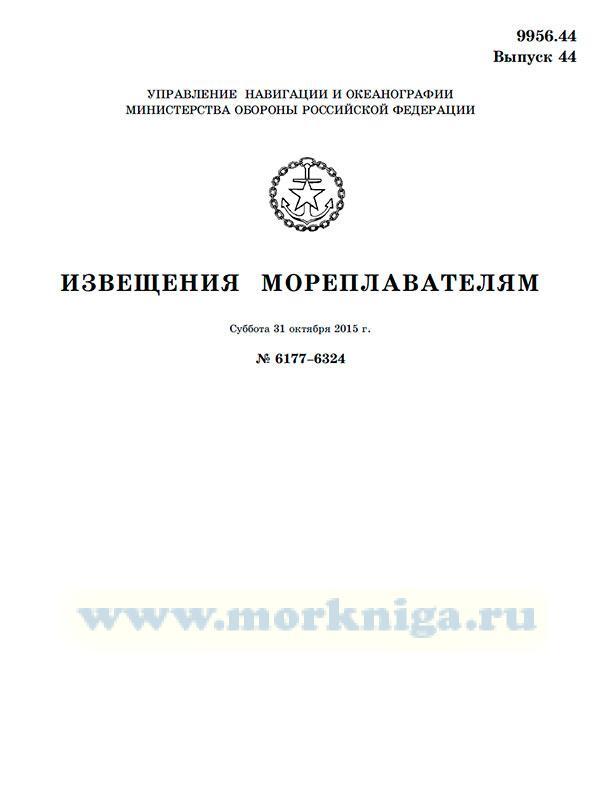Извещения мореплавателям. Выпуск 44. № 6177-6324 (от 31 октября 2015 г.) Адм. 9956.44