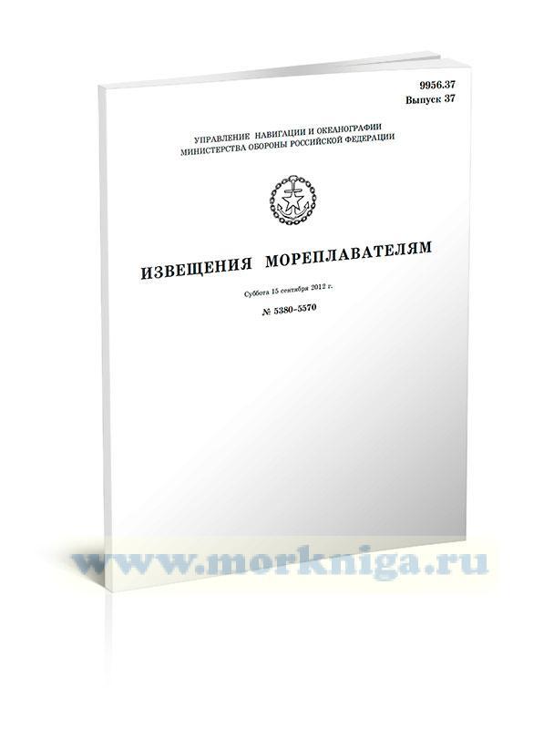 Извещения мореплавателям. Выпуск 37. № 5380-5570 (от 15 сентября 2012 г.) Адм. 9956.37