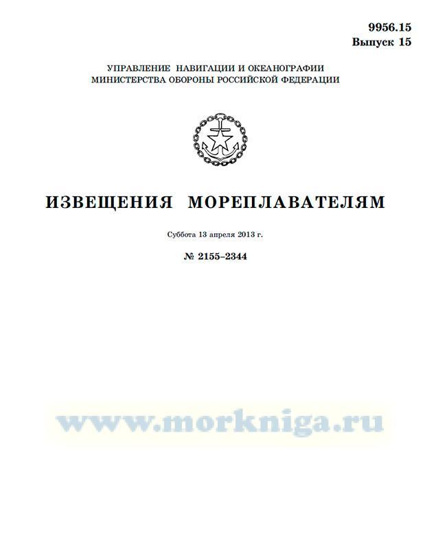 Извещения мореплавателям. Выпуск 15. № 2155-2344 (от 13 апреля 2013 г.) Адм. 9956.15