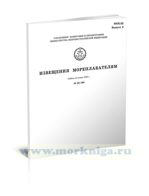Извещения мореплавателям. Выпуск 2. № 29-169 (от 13 января 2018 г.) Адм. 9956.02