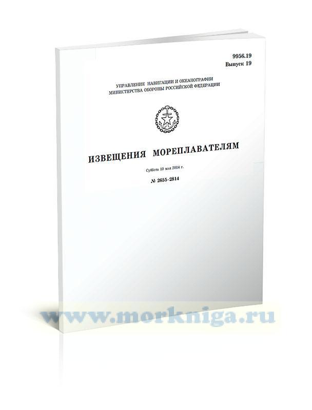 Извещения мореплавателям. Выпуск 19. № 2655-2814 (от 10 мая 2014 г.) Адм. 9956.19