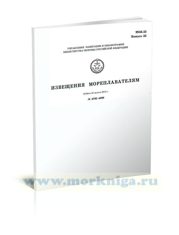 Извещения мореплавателям. Выпуск 33. № 4792-4896 (от 18 августа 2012 г.) Адм. 9956.33