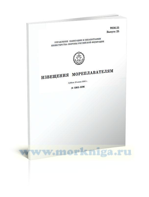 Извещения мореплавателям. Выпуск 25. № 3262-3396 (от 18 июня 2016 г.) Адм. 9956.25