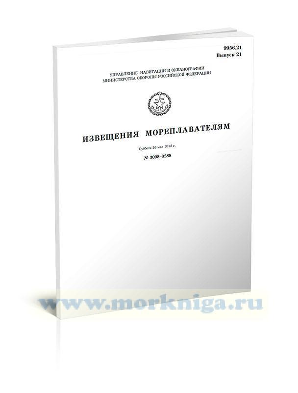 Извещения мореплавателям. Выпуск 21. № 3098-3288 (от 26 мая 2012 г.) Адм. 9956.21