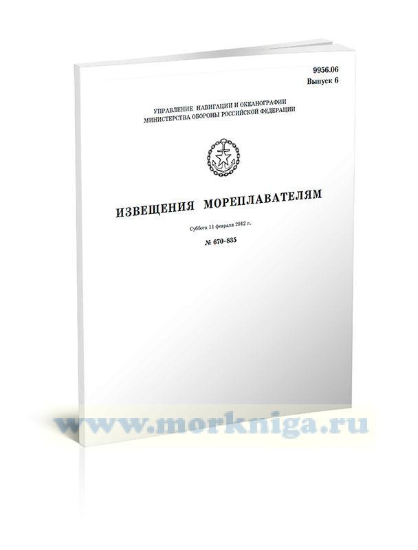Извещения мореплавателям. Выпуск 6. № 670-835 (от 11 февраля 2012 г.) Адм. 9956.06