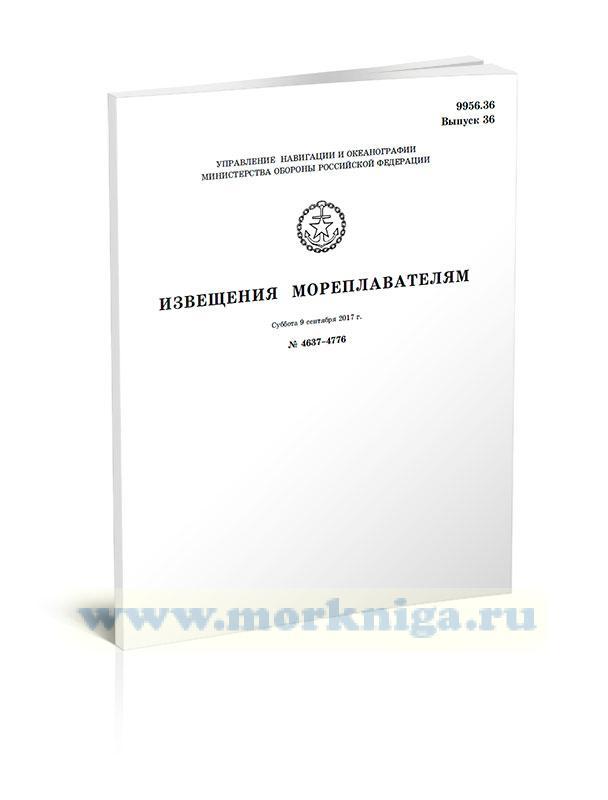 Извещения мореплавателям. Выпуск 36. № 4637-4776 (от 9 сентября 2017 г.) Адм. 9956.36