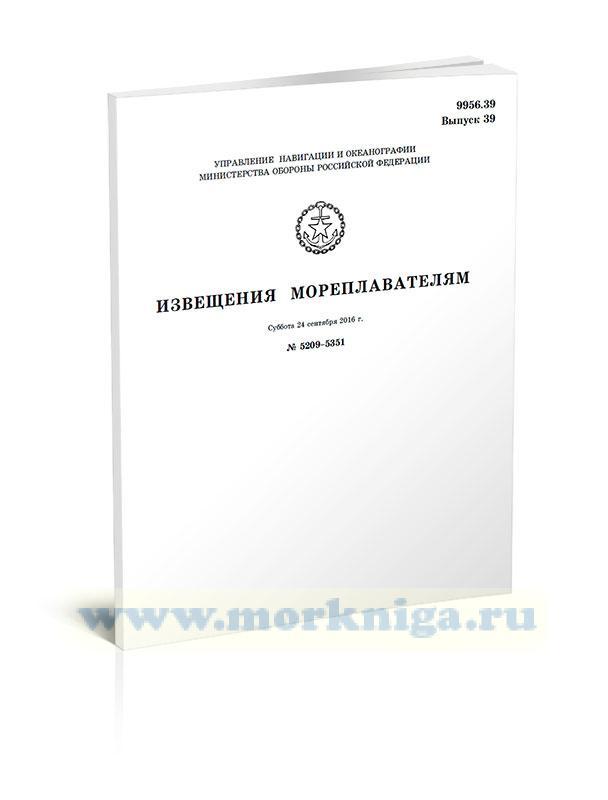 Извещения мореплавателям. Выпуск 39. № 5209-5351 (от 24 сентября 2016 г.) Адм. 9956.39