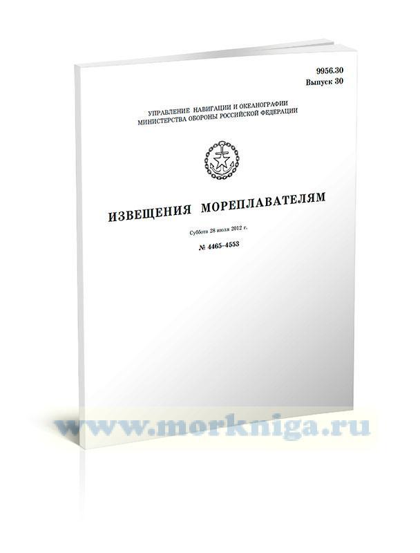 Извещения мореплавателям. Выпуск 30. № 4465-4553 (от 28 июля 2012 г.) Адм. 9956.30