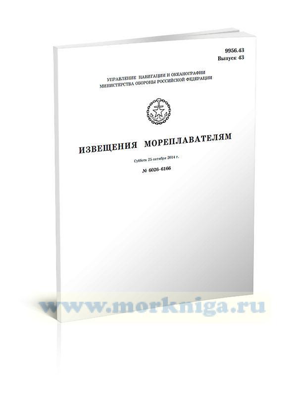 Извещения мореплавателям. Выпуск 43. № 6026-6166 (от 25 октября 2014 г.) Адм. 9956.43