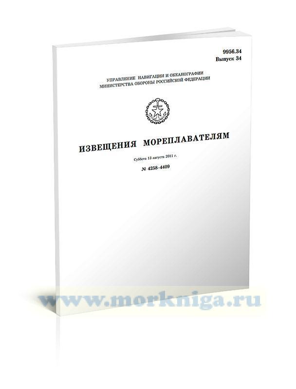 Извещения мореплавателям. Выпуск 34. № 4258-4409 (от 13 августа 2011 г.) Адм. 9956.34