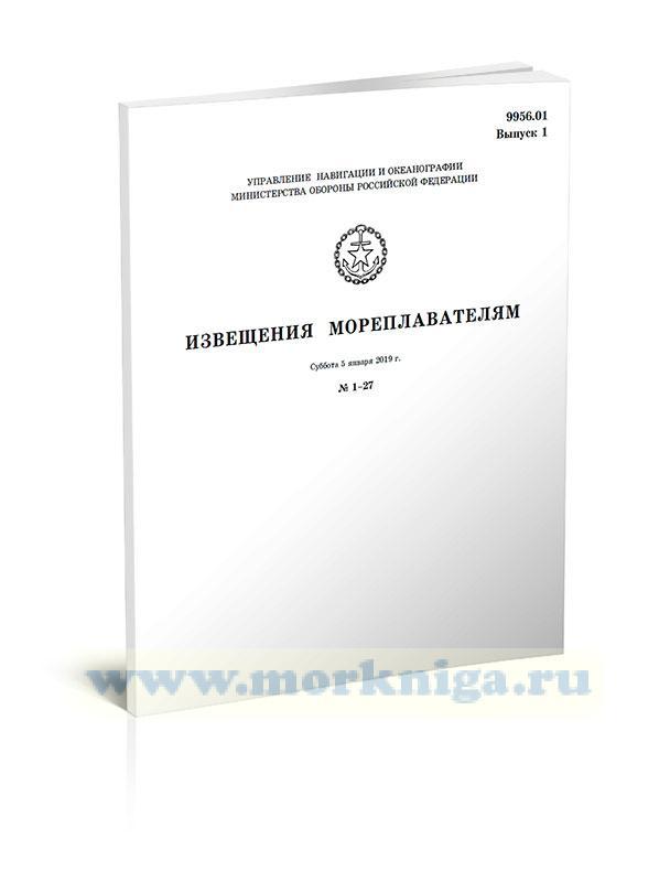 Извещения мореплавателям. Выпуск 1. № 1-27 (от 5 января 2019 г.) Адм. 9956.01