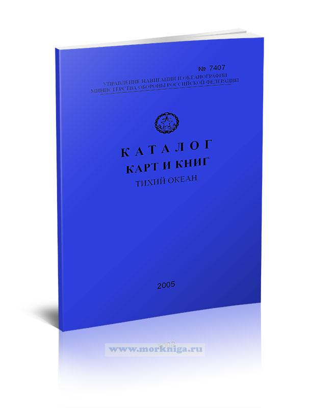 Каталог карт и книг ГУНиО РФ. Тихий океан. № 7407