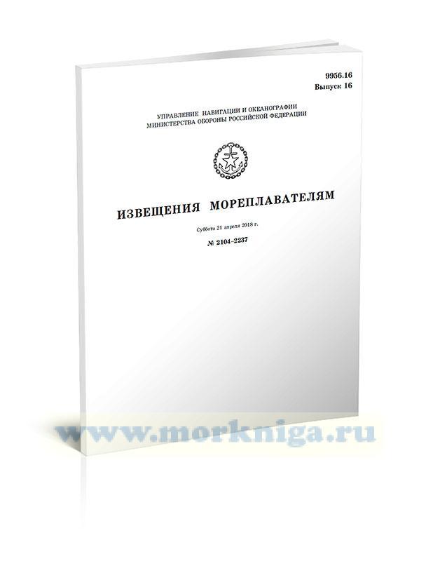 Извещения мореплавателям. Выпуск 16. № 2104-2237 (от 21 апреля 2018 г.) Адм. 9956.16