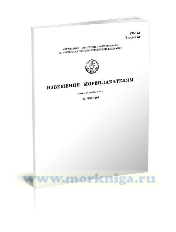 Извещения мореплавателям. Выпуск 51. № 7133-7294 (от 20 декабря 2014 г.) Адм. 9956.51