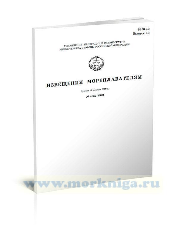 Извещения мореплавателям. Выпуск 42. № 4837-4940 (от 19 октября 2019 г.) Адм. 9956.42