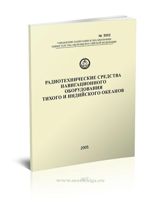 Радиотехнические средства навигационного оборудования Тихого и Индийского океанов. Адм. № 3002