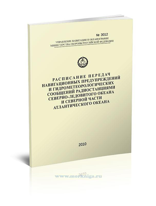 Расписание передач навигационных предупреждений и гидрометеорологических сообщений радиостанциями Северно-Ледовитого океана и Северной части Атлантического океана. Адм. № 3012