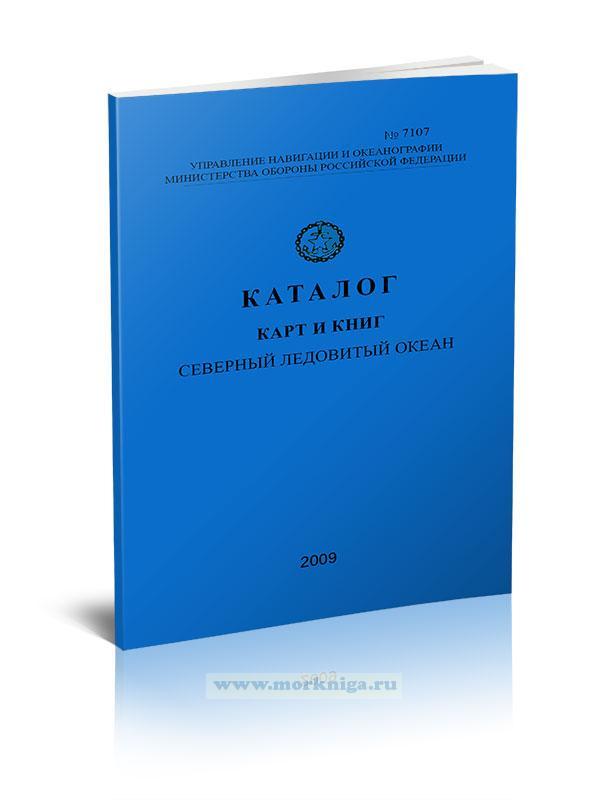 Каталог карт и книг ГУНиО РФ. Северный ледовитый океан. № 7107
