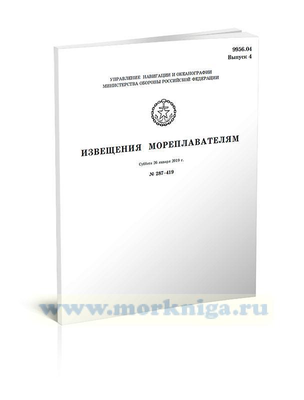 Извещения мореплавателям. Выпуск 4. № 287-419 (от 26 января 2019 г.) Адм. 9956.04